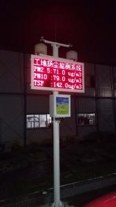 四川工地揚塵在線監測設備廠家
