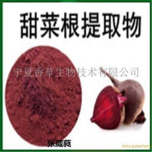 甜菜提取物10:1 甜菜根速溶粉 甜菜红色素 甜菜碱 产品图片