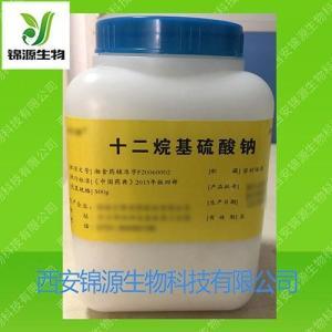 药用级十二烷基硫酸钠资质齐全