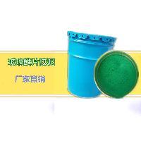 乌苏脱硫塔烟道防腐工程队 上纬乙烯基树脂鳞片胶泥厂家