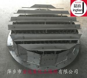 槽式气液分布器 可拆式槽式气液分布器 液体再分布器