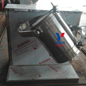 粉末混合实验用10升三维混合机 食品添加剂混合机