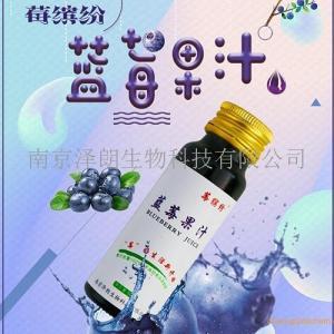 蓝莓清汁饮品  OEM/ODM代加工   液体饮料