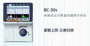 迈瑞血细胞分析仪BC-30S全自动血细胞分析仪