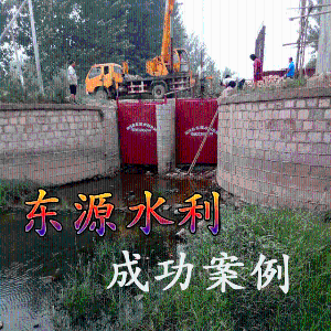 东源铸铁闸门使用说明书