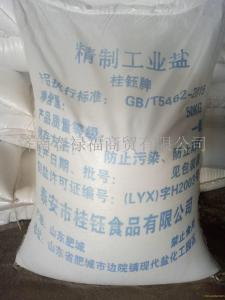 工业盐 氯化钠 工业级99%
