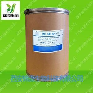 药用 PVPK30 药用级聚乙烯吡咯烷酮K30 聚维酮K30药用级