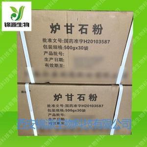 国药准字炉甘石药用级标准含量正品出售