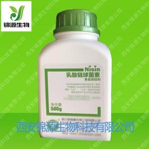 乳酸链球菌素食品级防腐剂资质全新批号